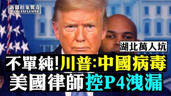 【拍案惊奇】川普:中国病毒 美律师提告故意拖延防疫 控武汉P4泄漏