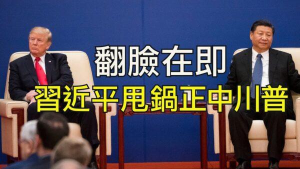 【江峰时刻】习近平考察武汉两件事 翻脸在即 中美冲突不期而至