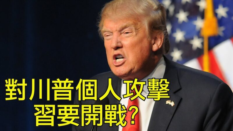 【江峰時刻】中共外交官直接侮辱川普 微信號召海外華人組成自救群落 千萬別上當