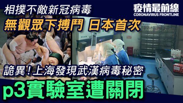 【疫情最前线】崔永元民调:中共肺炎病毒是人造病毒 实验室泄漏