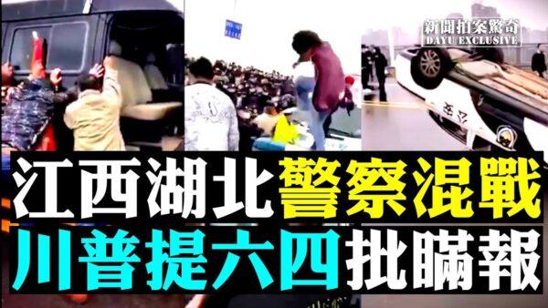 【拍案驚奇】江西湖北警察混戰 川普提六四批瞞報