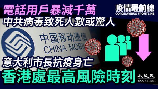 【疫情最前线】电话用户锐减千万 武汉殡葬馆手机扔满地
