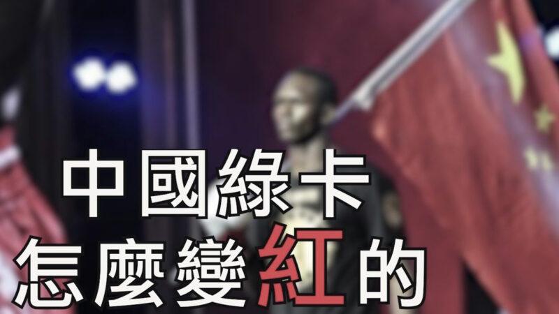 【江峰時刻】中國綠卡還是中國紅卡?《外國人長期居留管理條例》徵求意見徵得罵聲一片
