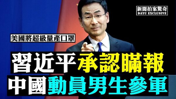 """【拍案惊奇】习近平""""承认""""瞒报 中国7大雷区 随时踩爆更大疫情"""