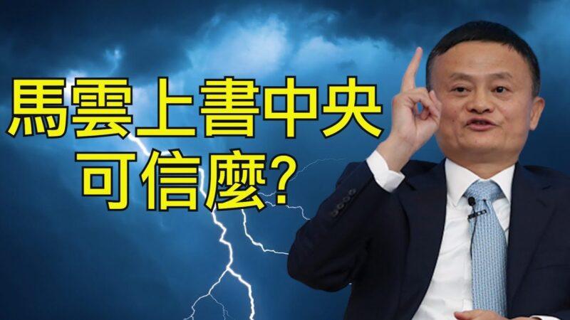 【江峰时刻】马云柳传志民企大家上书 李瑞环温家宝五老上书 中共政权飘零