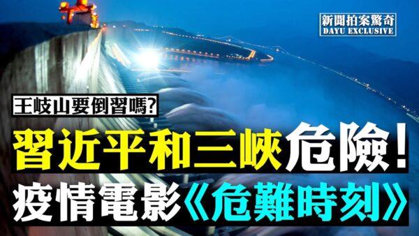 【拍案驚奇】三峽大壩再現崩潰徵兆 病毒蔓延下 紅二代造反