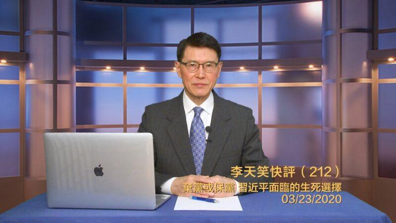 【李天笑快评】疫情肆虐 习近平面临生死选择 (视频)