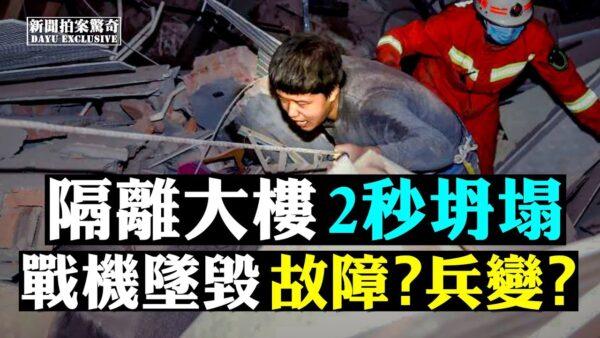 【拍案驚奇】隔離大樓坍塌 天津戰機墜毀 兵變?