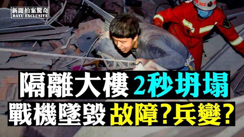 【拍案惊奇】隔离大楼坍塌 天津战机坠毁 兵变?