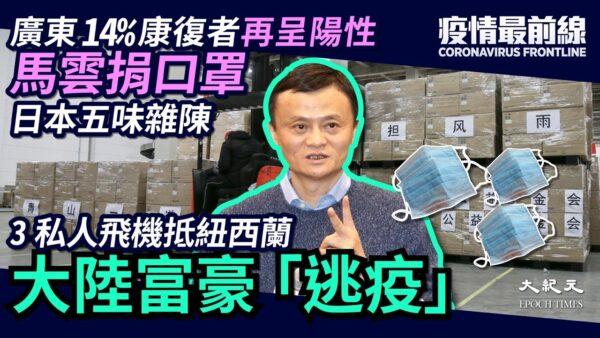 """【疫情最前线】中共肺炎病毒可重新感染 大陆富豪""""逃疫"""""""