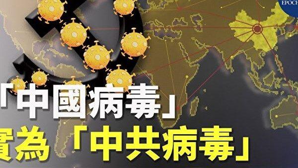 王友群:「中共病毒」肆虐 全球反共大潮起