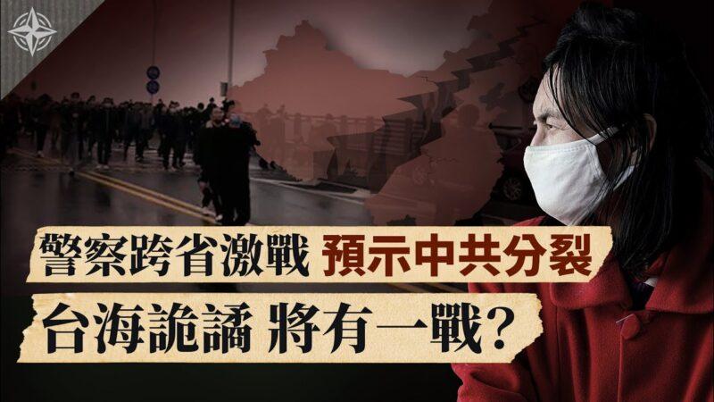 【世界的十字路口】赣鄂警察冲突 4大挑战冲击中共
