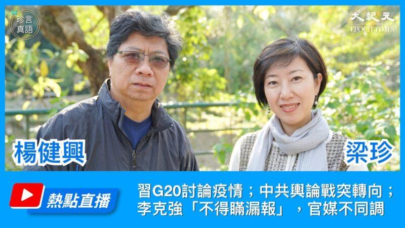 【珍言真语】杨健兴:中共肺炎全球爆发 中共要负责