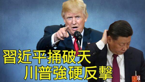 【江峰時刻】習近平捅破天 世界將進入長期蕭條  川普強硬反擊