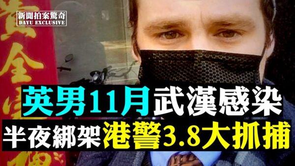 【拍案驚奇】美台續稱「武漢病毒」 台灣反共疫情受控