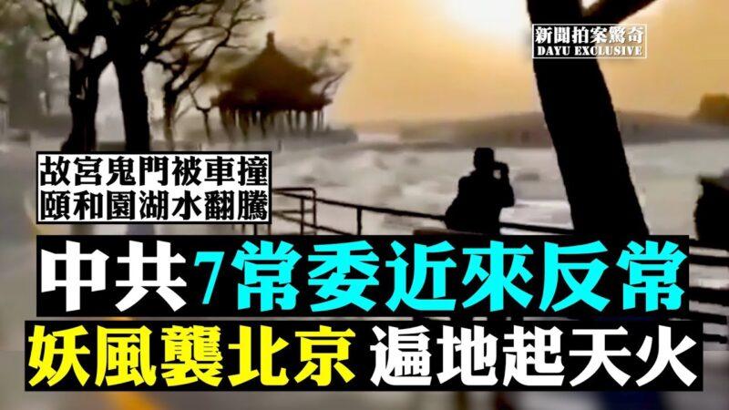 【拍案惊奇】中共七常委近来反常 妖风袭北京 遍地起天火