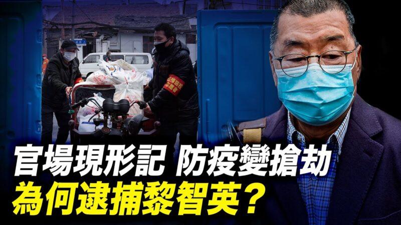 世界的十字路口:中国疫情何时落幕?港警逮捕黎智英等人有何目的?