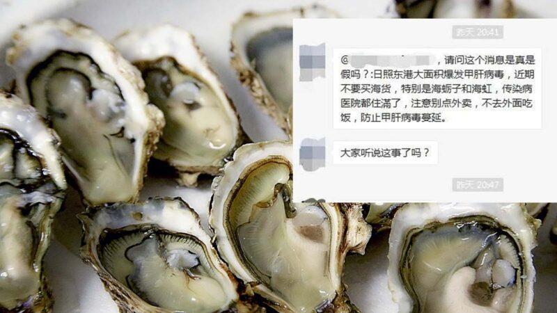 """辽宁山东传甲肝传染大爆发 官方紧急改口""""辟谣"""""""
