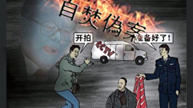 秦聿:从十问中共阴谋论到天安门自焚十大疑点