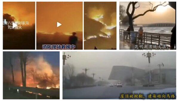 【睿眼看世界】狂風大火侵襲北京 天滅中共已經拉開序幕