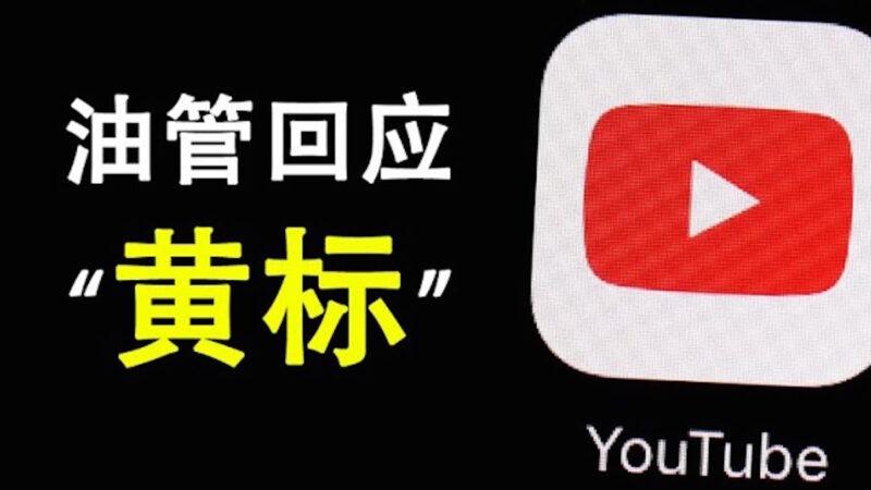 """【天亮时分】YouTube回应""""黄标""""飞往北京上海的多部航班被停飞"""