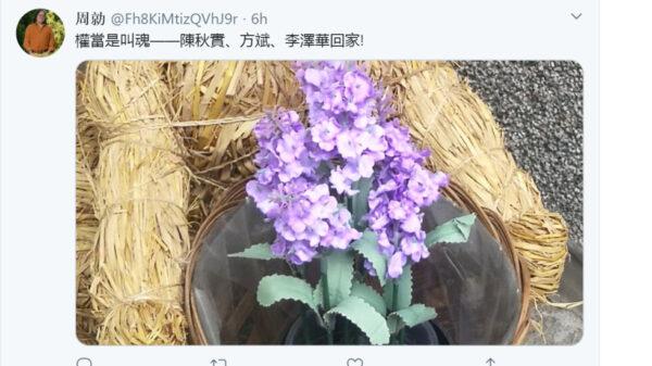 陳秋實 方斌 李澤華武漢失蹤月餘 網友「叫魂」