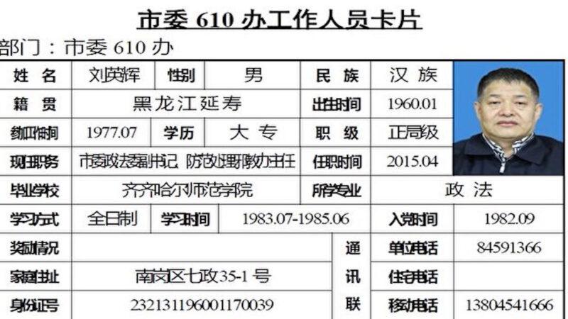 【大紀元獨家】虐殺193人 哈市610官員全曝光