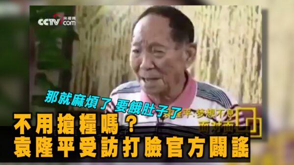 中國鬧糧荒 袁隆平接受採訪打臉官方闢謠【西岸觀察】