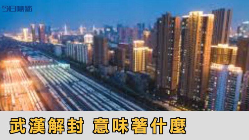 武汉解封意味着什么 5.5万名旅客坐火车离开武汉【今日焦点】