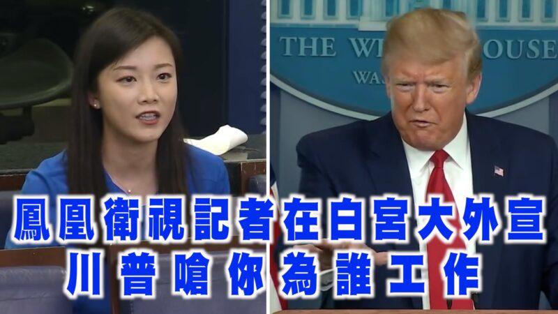 鳳凰衛視記者在白宮大外宣 川普嗆:你為誰工作?【西岸觀察】