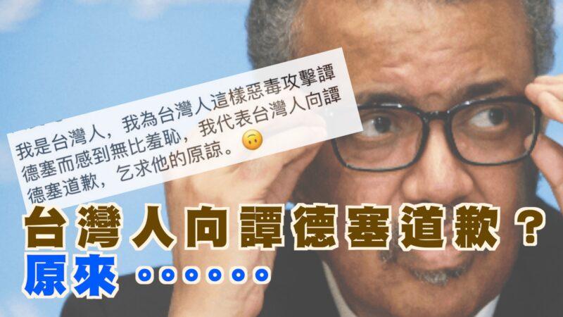 向谭德塞道歉?台湾调查局通报中共网军参与【西岸观察】