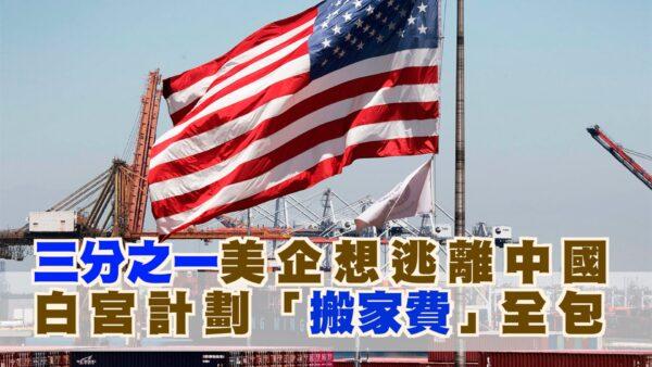 美企1/3計劃離開中國 美政府擬100%支付「搬家費」【西岸觀察】