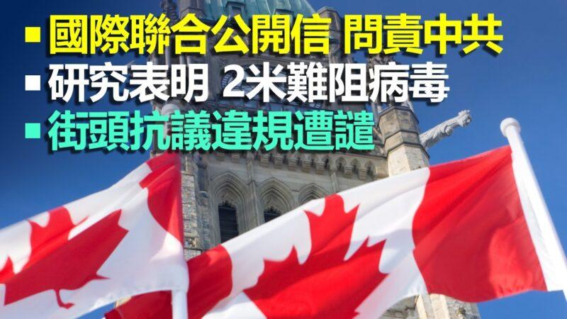 【4.14加拿大疫情更新】國際聯合公開信 問責中共掩蓋疫情