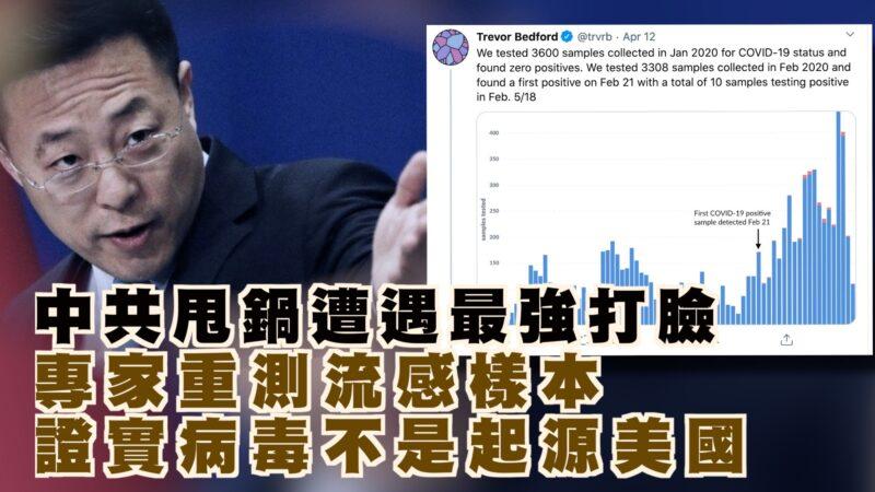 中共甩锅遭遇最强打脸 专家证实病毒并非起源美国【西岸观察】