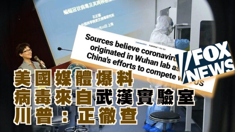 【西岸观察】美国主流媒体揭示 病毒来源于武汉实验室