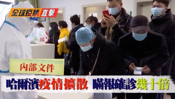 【全球疫情直击】哈尔滨扩散 瞒报确诊几十倍