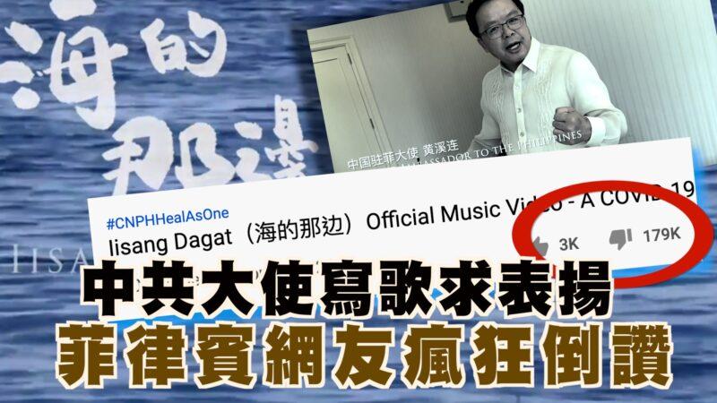 【西岸觀察】中共大使寫歌求表揚 菲律賓網民瘋狂倒讚