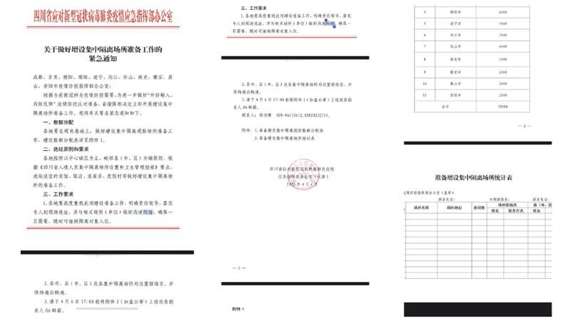 網曝內部文件:四川緊急準備5萬隔離房間