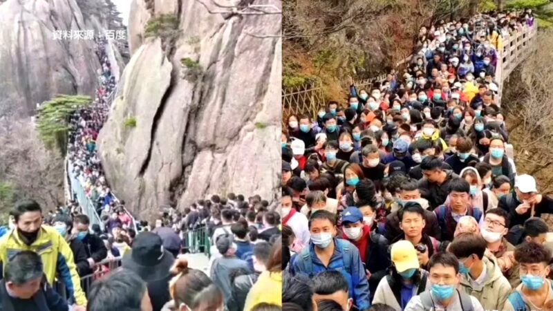 安徽黃山清明擠滿人潮 恐爆發疫情