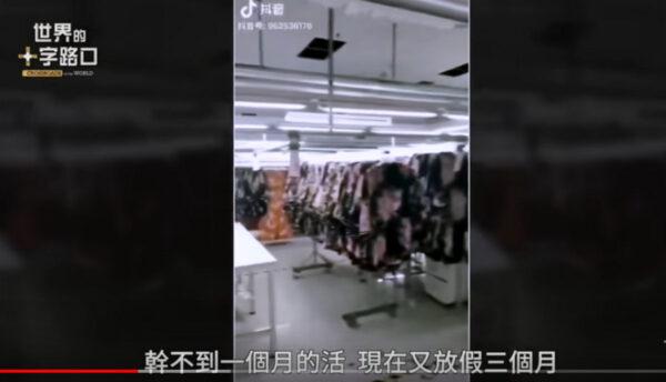 【世界的十字路口】七大風險包圍籠罩中國經濟 中小微企業大規模倒閉