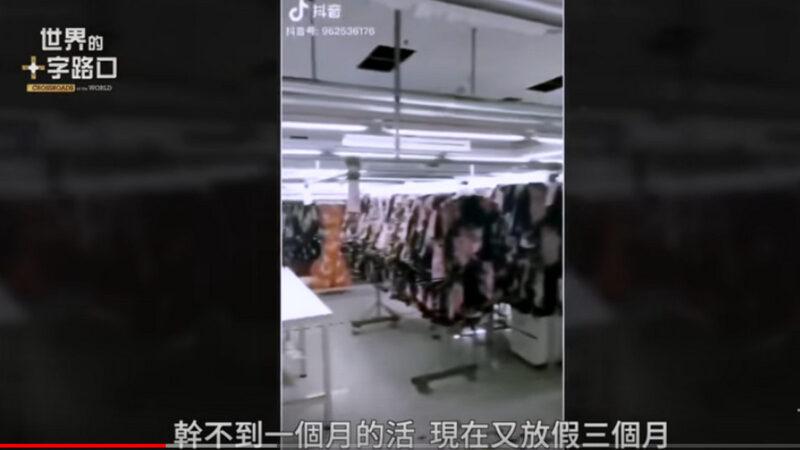 【世界的十字路口】七大风险包围笼罩中国经济 中小微企业大规模倒闭