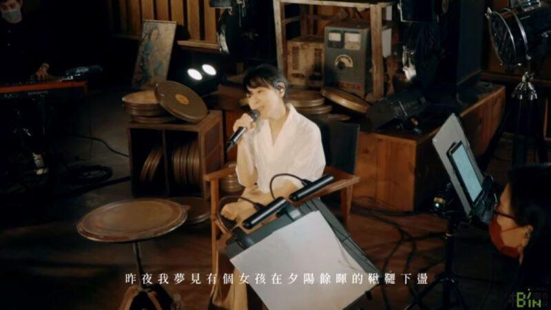 劉若英線上演唱會嗨唱 全球1.5億人觀看