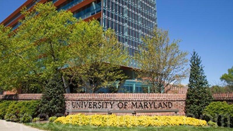 【瘟疫與中共】美國馬里蘭大學深陷疫區