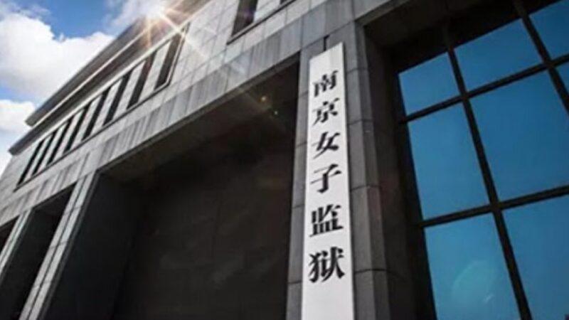 """南京""""610""""对八九旬法轮功学员也不放过"""