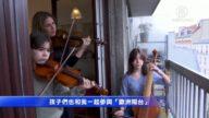 防疫不失優雅 巴黎小提琴家為鄰居演奏