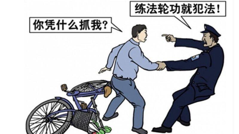 瘟疫中 大陆各地警察骚扰绑架法轮功学员