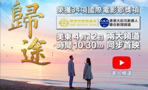 【預告】獲34國際獎項 電影《歸途》網絡首播