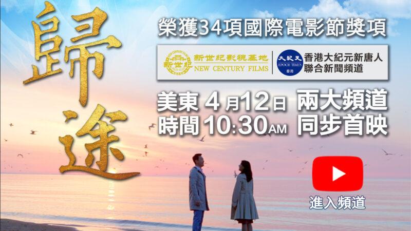 【预告】获34国际奖项 电影《归途》网络首播