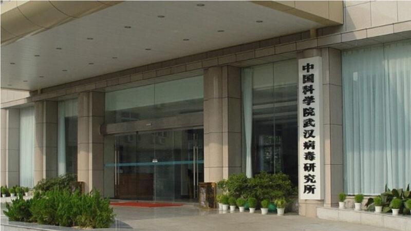 美駐華大使館密電曝光 武漢病毒所「嚴重缺乏安全」