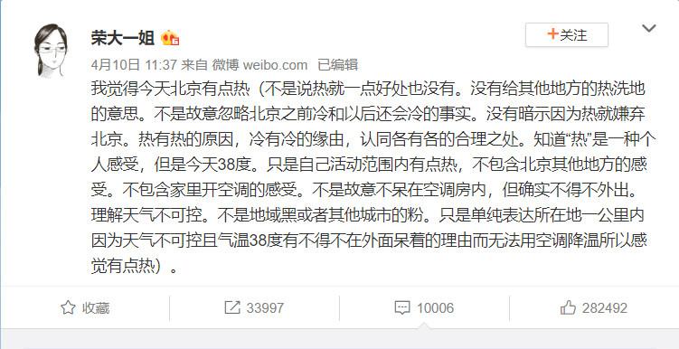 """反讽中共箝制言论 """"今天北京有点热""""微博爆红"""